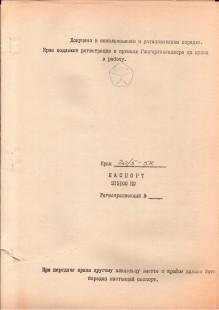 Паспорт-кран